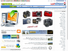 sogarab, Middle East Business Directory